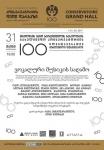 Locandina Concerto Conservatorio Tbilisi 31.5.2017
